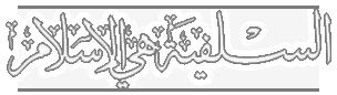 موقع الشيخ سليمان الرحيلي